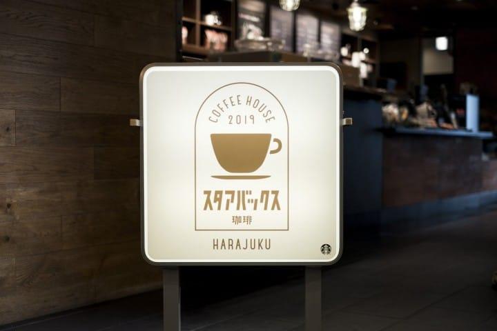 日本STARBUCKS转型?怀旧咖啡店登场!
