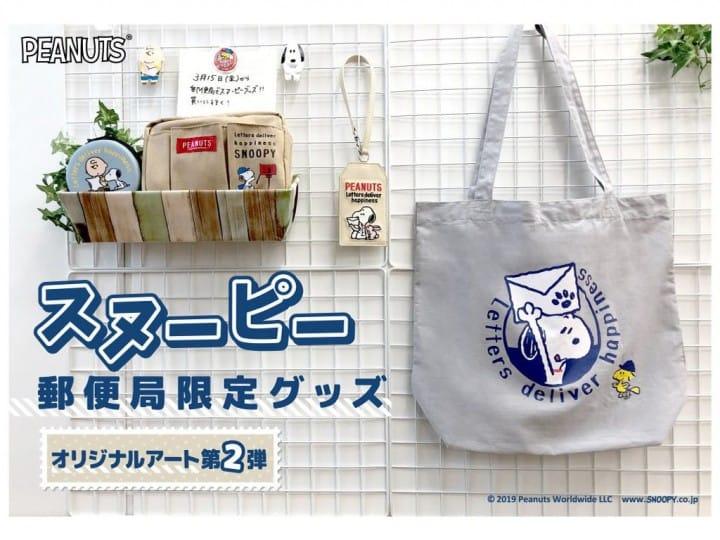 日本邮局与Snoopy再度合作!限定商品买断手