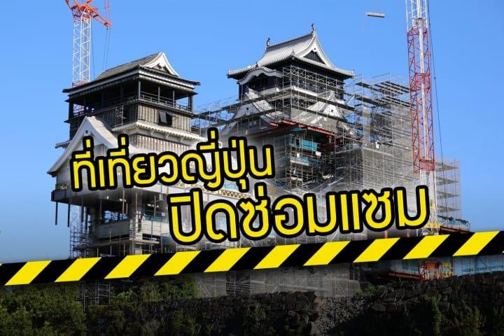 ที่เที่ยวในญี่ปุ่นที่กำลังปิดซ่อมแซม