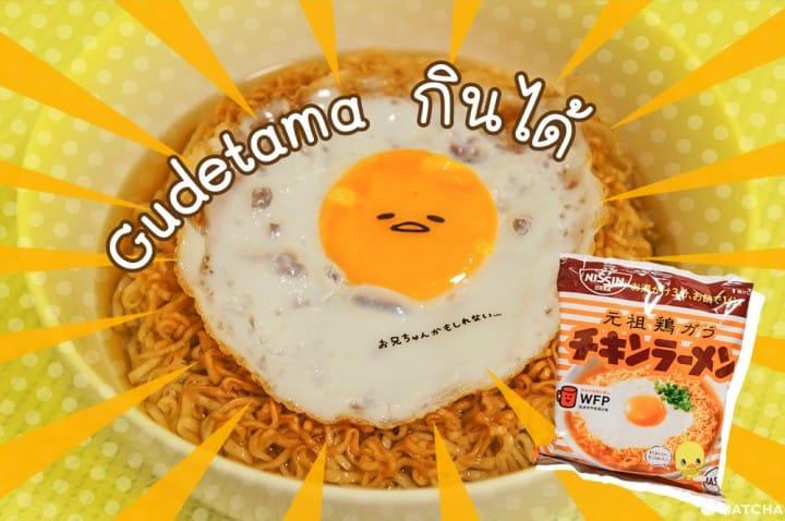 Gudetama x Chicken Ramen เมื่อกุเดทามะตัวจริงโผล่มาในชามบะหมี่