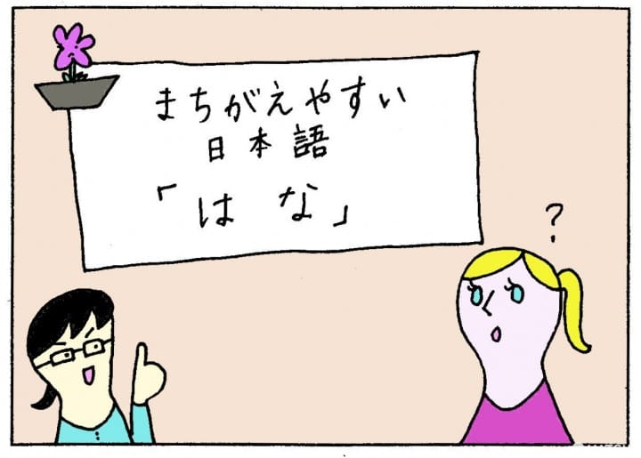 間違えやすい日本語はな