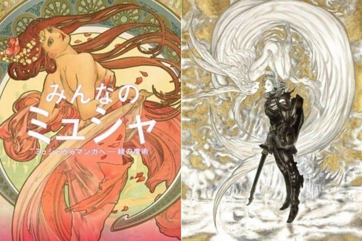 นิทรรศการมูชา Mucha to Manga ที่ Bunkamura ชิบูย่า
