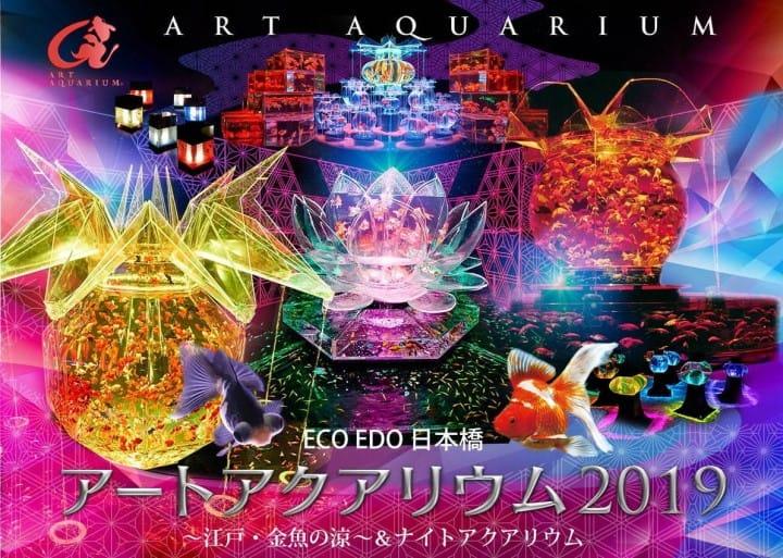 Art Aquaruim 2019 in Tokyo