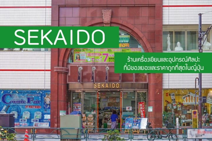 sekaido เซไกโด ร้านเครื่องเขียนญี่ปุ่น