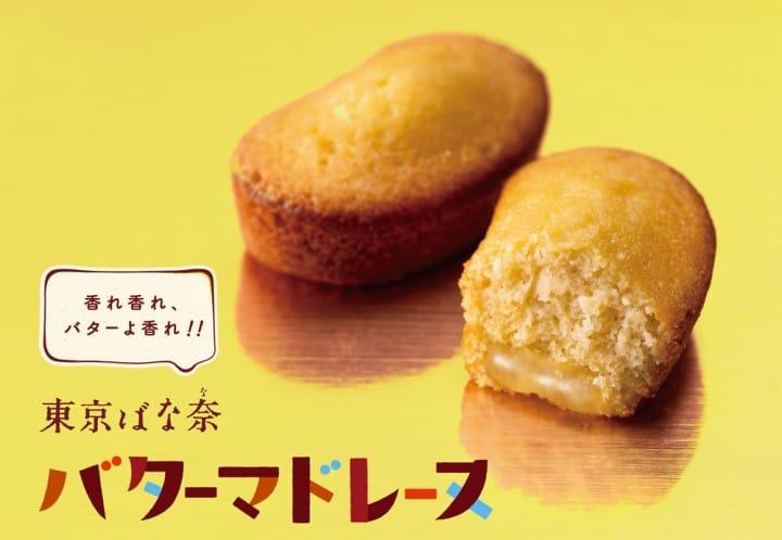 TOKYO BANANA瑪德蓮蛋糕5a