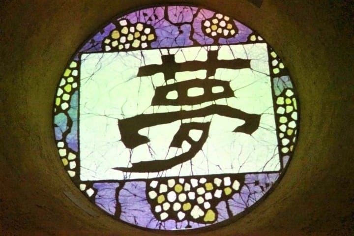 Finding Inspiration In Calligraphy - Mitsuo Aida Museum