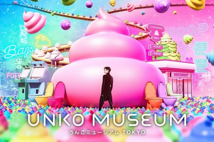 พิพิธภัณฑ์อุนโกะ
