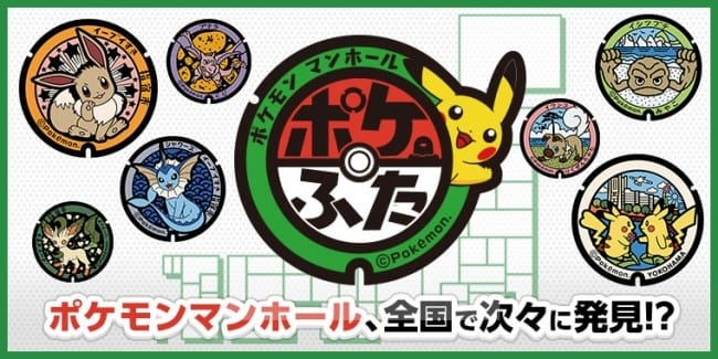 Adorable Pokemon Manhole Covers Appear All Over Japan