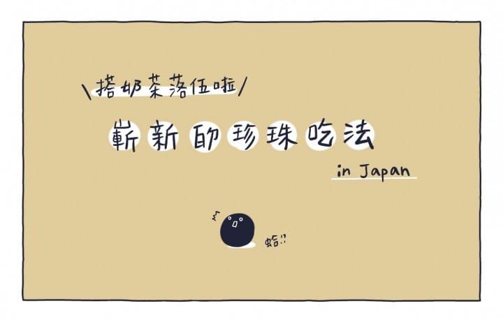日本珍珠奶茶大戰