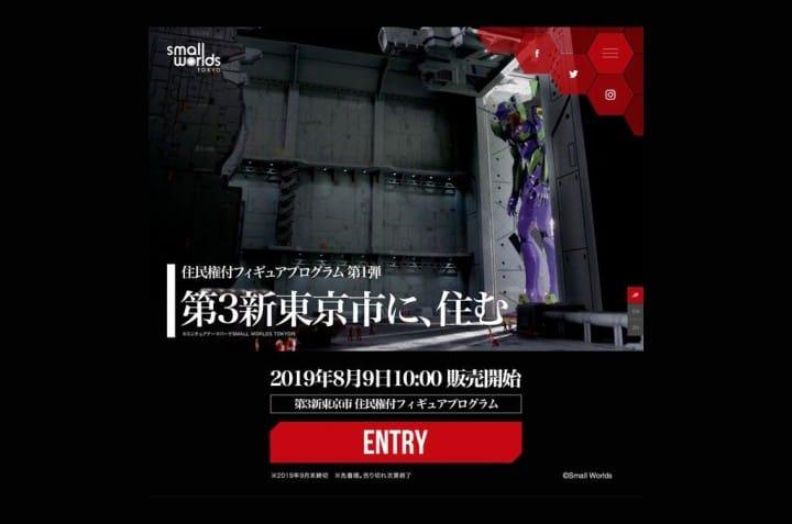 ไปอาศัยอยู่ในเมืองโตเกียวใหม่ที่ 3 ของ Evangelion กันที่ SMALL WORLDS TOKYO