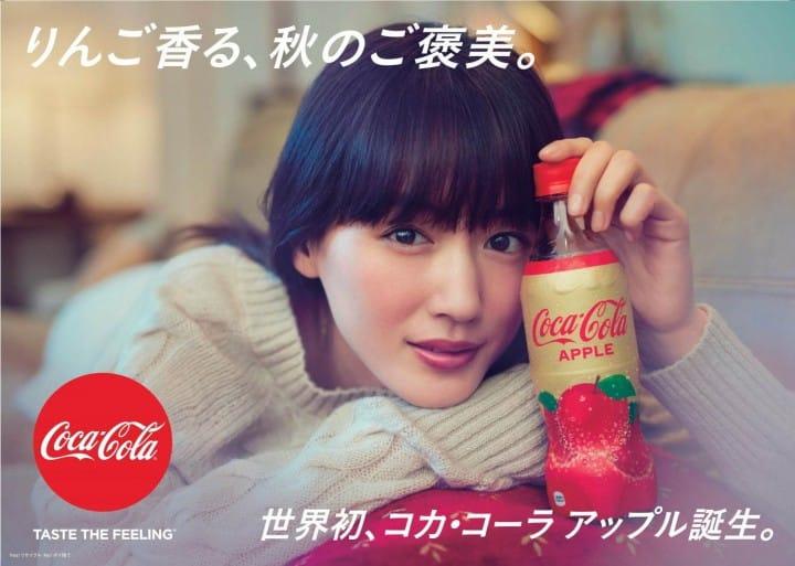 Coca Cola APPLE - The Taste Of Fall