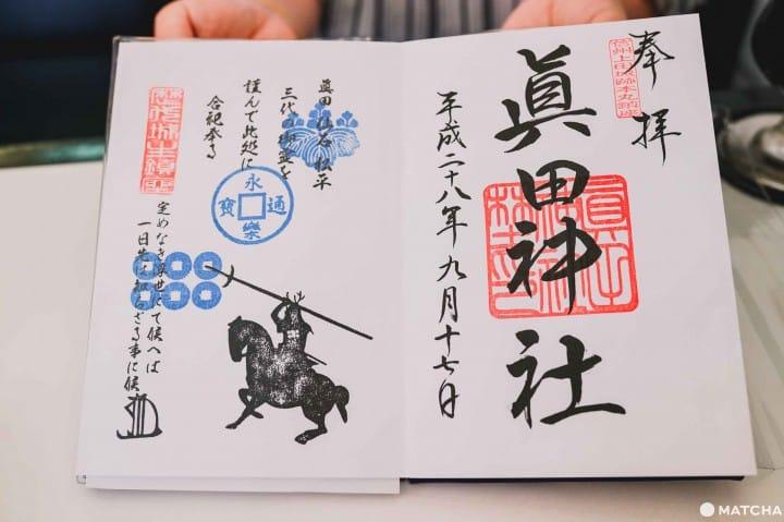 抹茶寫手專訪ー埼玉_朱印帳_真田神社
