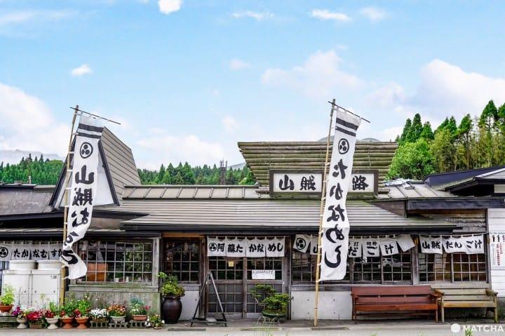 熊本阿蘇美食_山賊旅路