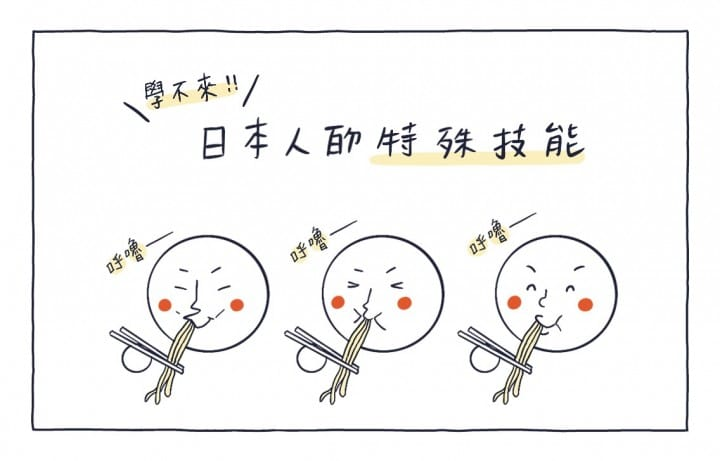MATCHA畫日本:日本人吸麵術