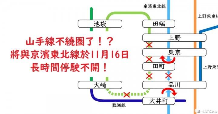 11月来东京请注意!山手线将不绕圈! ?