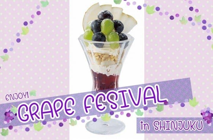 おいしいブドウを新宿で楽しもう。福島の人気スペシャルフェア第2弾開催!
