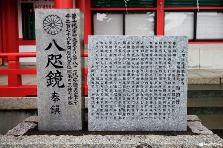 【山口縣】赤間神宮-八咫鏡奉鎮