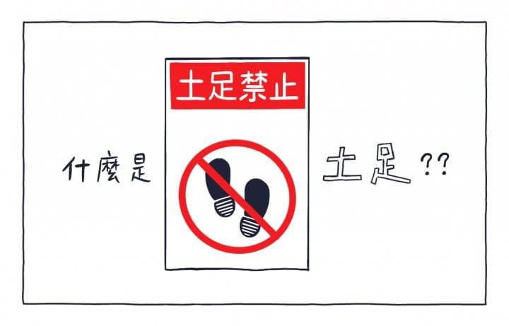 MATCHA畫日本:土足1