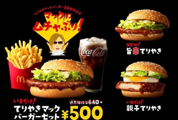 McDonald's Japan Creates Spicy Teriyaki Burger With Rockstar YOSHIKI