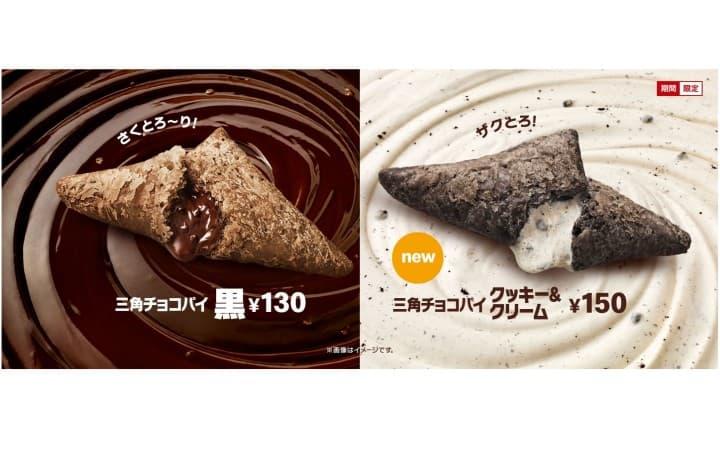 McDonald's Japan-Limited Sankaku Choco Pie - Black And Cookies & Cream