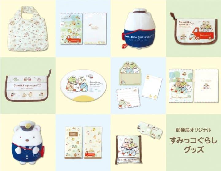 角落生物 日本郵局