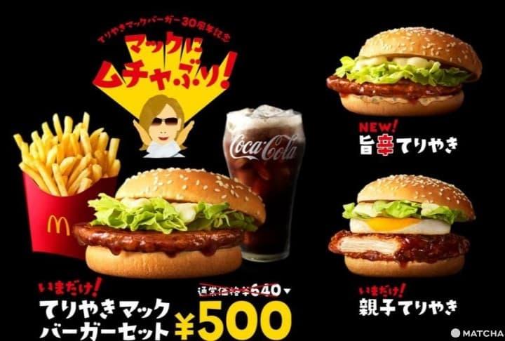 일본 맥도날드와 XJAPAN 리더, 요시키가 만났다! 기간 한정 매운 데리야키 버거 판매
