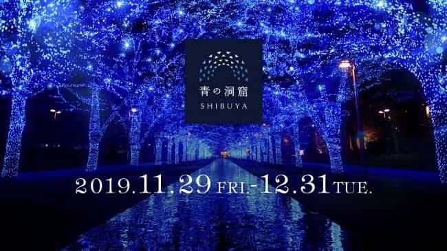 中目黑 青之洞窟聖誕燈飾活動