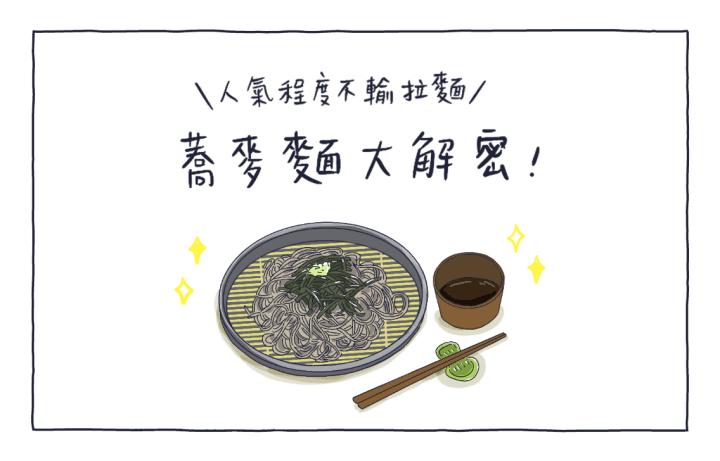 漫畫:日本蕎麥麵