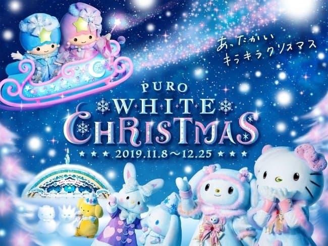รีวิวโลกแห่งความฝันกับตัวการ์ตูนน่ารักที่ Sanrio Puroland White Christmas 2019
