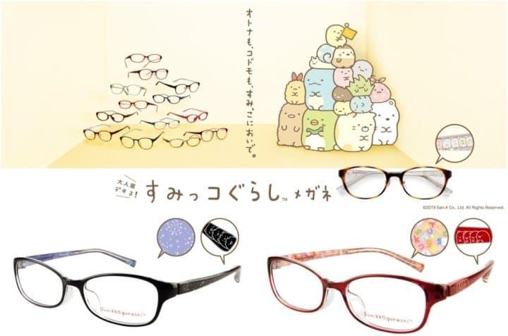 「角落小夥伴」眼鏡