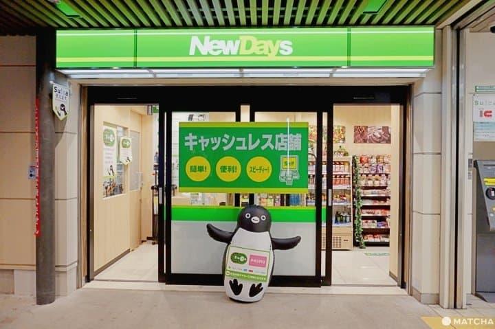 未来型态的日本商店? 【无人便利商店】的使用方式