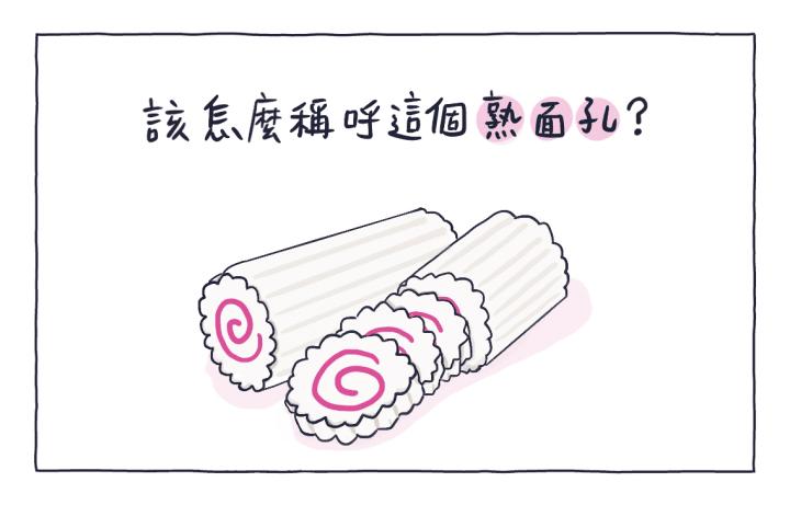 MATCHA畫日本,日本料理常見的食材