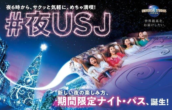 大阪環球影城夜間護照