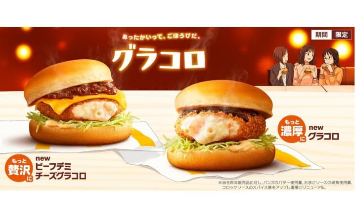 McDonalds Japan Cream Korokke Burger And Strawberry Sankaku Pie