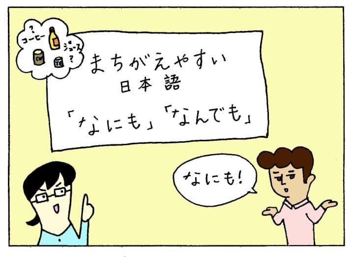 やさしい日本語漫画