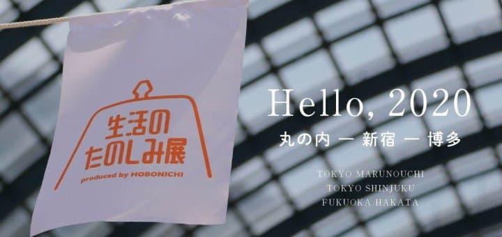 hobonichi 生活的樂趣展