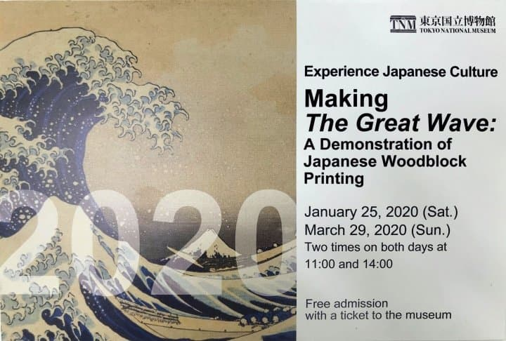Making The Great Wave - Woodblock Print Demonstration In Tokyo