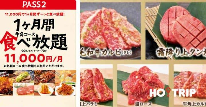燒肉控注意!日本燒肉店「牛角」推出吃到飽兩次就回本的月票!