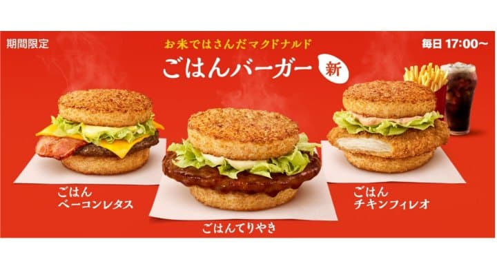 Japan-Only! McDonald's Rice Burgers