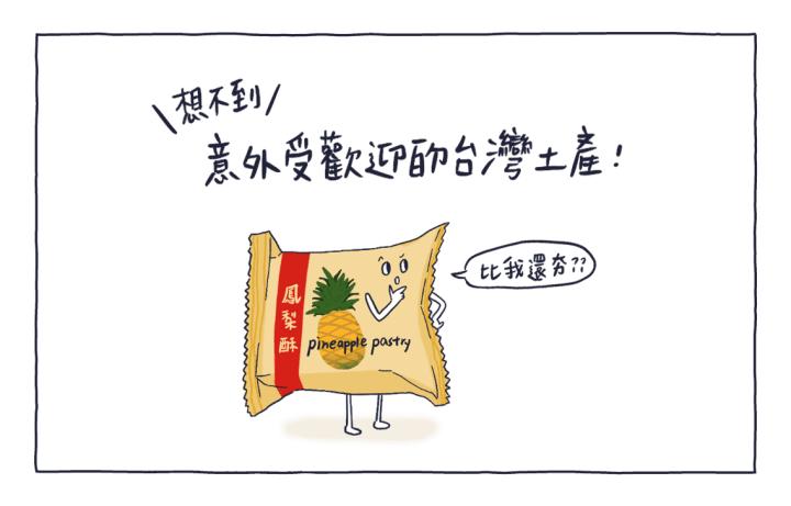 日本人的台灣伴手禮清單