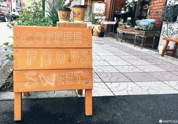 【近淺草】上班族午休與居民週末的秘密基地!質感咖啡店3選