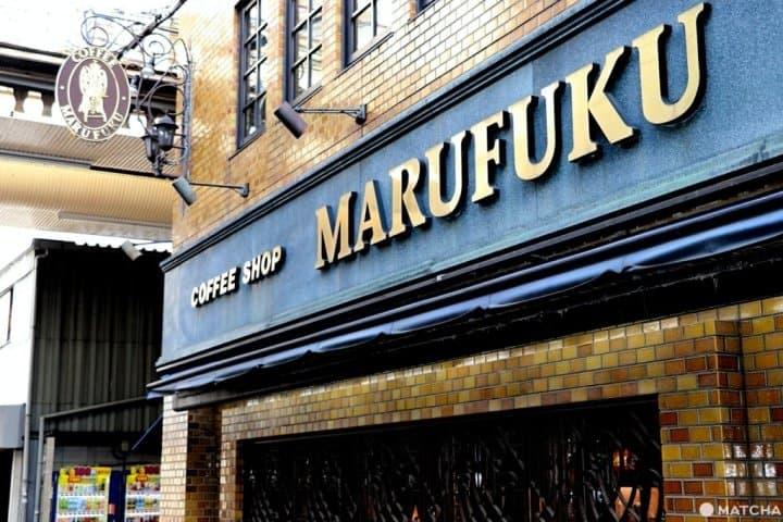 【大阪】闖入昭和浪漫,白瓷杯與黑咖啡的老字號咖啡空間「丸福珈琲店」