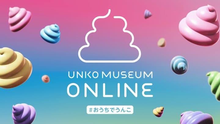 線上便便博物館
