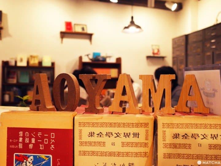 【仙台】用美食與書本堆起的老派浪漫咖啡店「青山文庫」