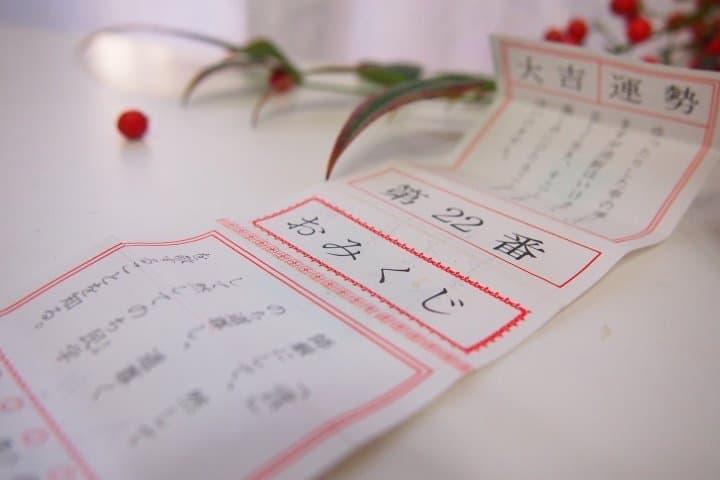Omikuji - Japanese Fortune Slips