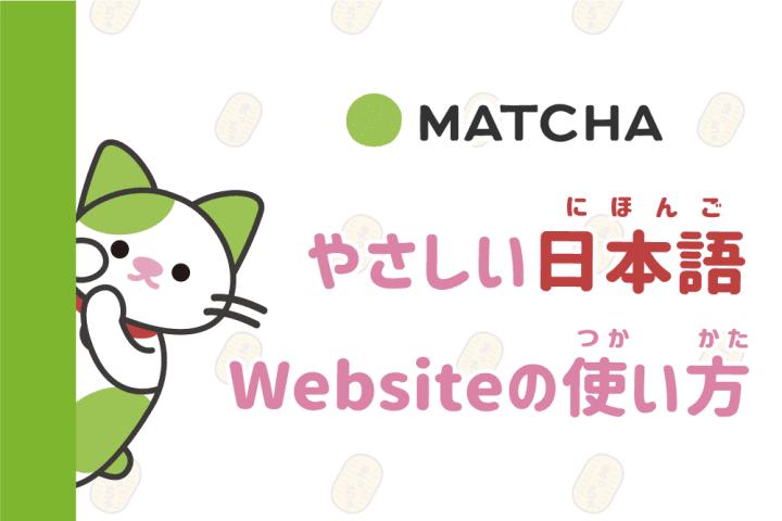 推薦給正在學習日文的您!「MATCHA」簡單日本語版使用方式