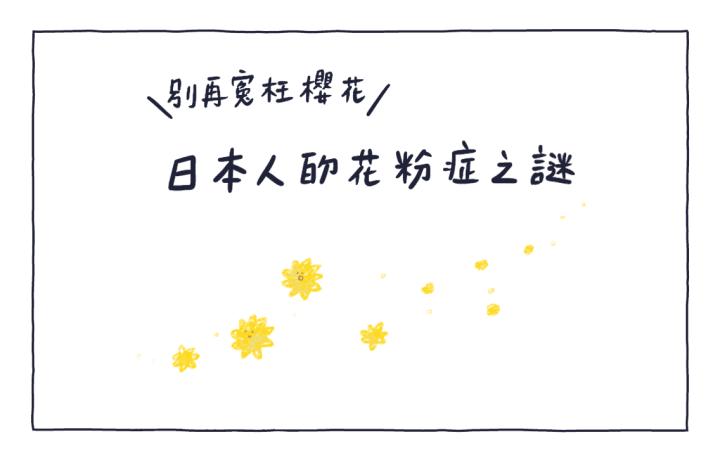 日本國民病 花粉症