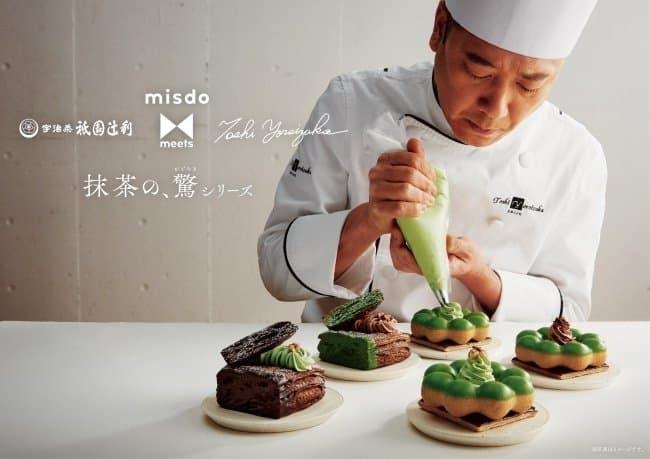 Matcha And Dark Chocolate Pies - Mister Donut's 50th Anniversary Series