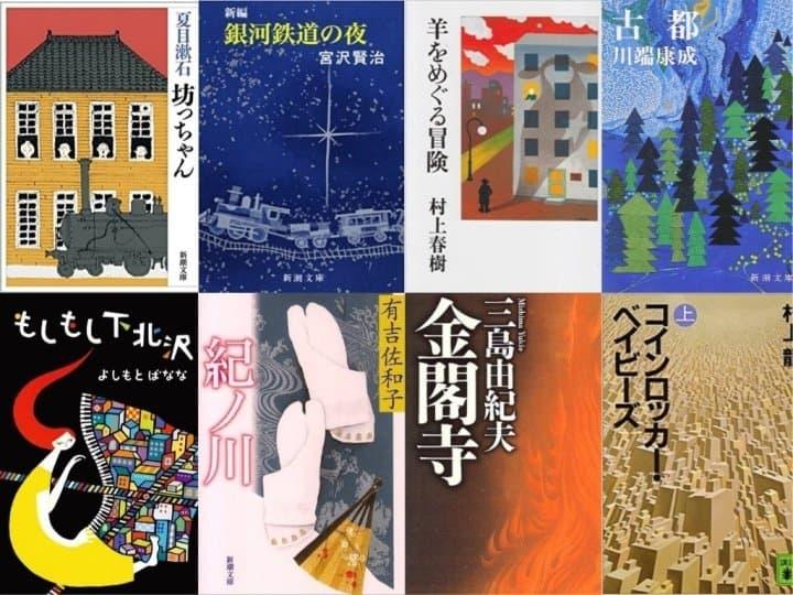 【Ready For Japan! vol.16】想像力で日本を旅しよう!全国地域別オススメ小説12選