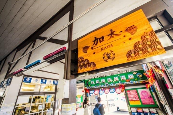 【和歌山】搭乘喜氣俏皮的「鯛魚電車」暢遊南海加太線